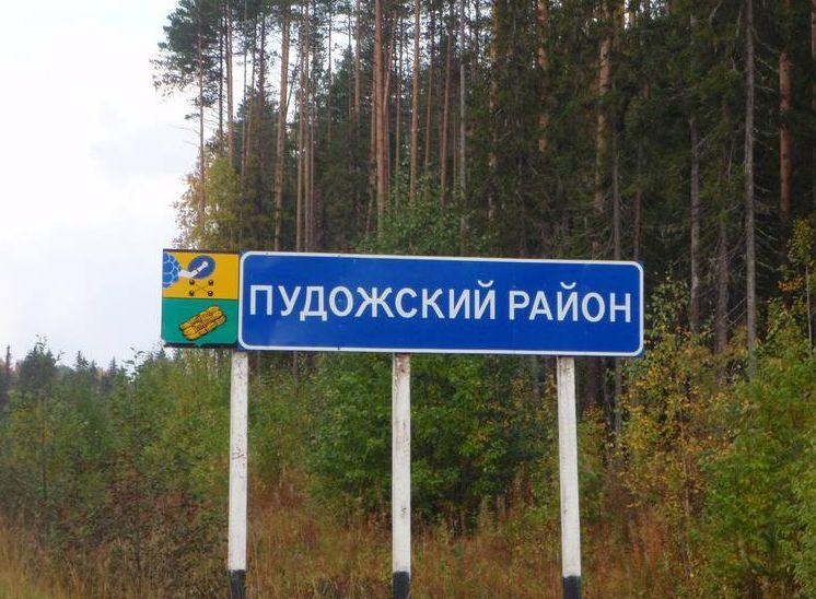 Пудожский муниципальный район