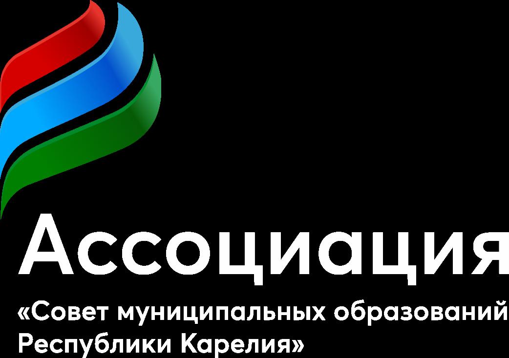 """Ассоциация """"Совет муниципальных образований Республики Карелия"""""""